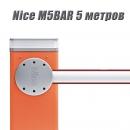 Комплект автоматического шлагбаума NICE M5BAR до 5 м