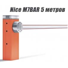 Комплект автоматического шлагбаума NICE M7BAR до 5 м
