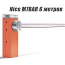 Комплект автоматического шлагбаума NICE M7BAR до 6 м
