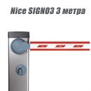 Комплект автоматического шлагбаума NICE M5BAR до 4 м
