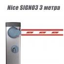 Комплект автоматического шлагбаума NICE SIGNO3 до 3 м