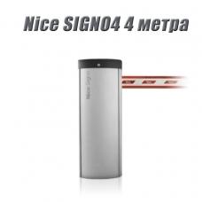 Комплект автоматического шлагбаума NICE SIGNO4 до 4 м