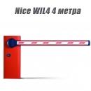 Комплект автоматического шлагбаума NICE WIL4 до 4 м