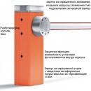 Комплект автоматического шлагбаума NICE M3BAR до 3 м
